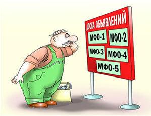 МФО еКапуста (ООО МКК «Русинтерфинанс») – взять микрозайм на карту онлайн